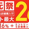 【10/12まで】au PAYマーケット還元祭☆ポイント最大25%還元。還元祭クーポン配布中!総額100万Pontaポイントが当たるキャンペーンも
