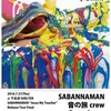 ①7/21(木)音の旅crew