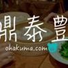 台湾台北市でランチ、飲茶@鼎泰豊(ディン・タイ・フォン)