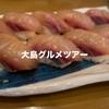 波浮港エリア:伊豆大島の名物「べっこう」と揚げたてメンチカツとかき氷を楽しんできた!