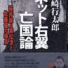 「山口二郎研究」=山口二郎には「政治」を語る資格も能力もない。小沢一郎が受けた「国策捜査」の実態をまったく理解していない。それだけではなく、驚くべきことに、「小沢一郎事件」を起こるべくして起きた「政治とカネ事件」(西松建設事件)とみている。(下へ続く。続きを読みたい人は、ここをクリック。)