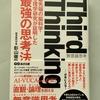 【ブックレビュー】Third Thinking 最強の思考法