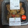 【見た目からして美味い】セブンの「甘辛唐揚げと根菜」