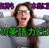 【英語】喋れるだけじゃ凄くない!本当に大事なこととは??【S3G】