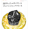 真っ黒くろの謎のうまうまケーキ