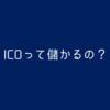 【EtherDelta】取り扱い通貨のICOからの価格上昇率を調べてみた。