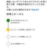 【実体験】Microsoft Surface 修理に出したいけど出せない…待てど暮らせど届かない、修理発送先メール。