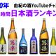 2020年日本酒ランキング(総再生時間)由紀の酒