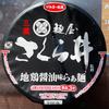 【今週のカップ麺201】 三鷹 麺屋さくら井 地鶏醤油味らぁ麺 (サンヨー食品)