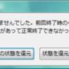 Firefoxの「セッションの復元」ダイアログボックスがWinとMacでちょっと違う