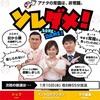 【メディア出演】テレビ東京のソレダメ!に出演いたします!