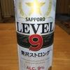 驚異!アルコール9%の新ジャンルビール「サッポロ LEVEL9 贅沢ストロング」