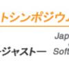 JaSST' 18 Tokyo  1日目 参加レポート