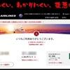 ウンザリ、B2Cのウェブサイト