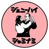 第583回【おすすめ音楽ビデオ!】「おすすめ音楽ビデオ ベストテン 日本版」! 2019/8/29 版。 今週は、ジェニーハイ と ヨルシカ の2曲がチャートイン!