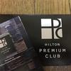 ヒルトン プレミアム クラブ ジャパン【HPCJ】入会キャンペーン情報
