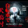 【心霊スポット】日本最恐心霊スポット『犬鳴村』にチャリで行ってきた ~恐怖の犬鳴トンネル~
