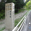 大谷山遊歩道