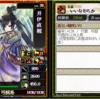 カードメモ:3297 井伊直親 戦国ixa