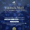 手作業で30種類の美容成分を浸透させた美輝肌マスクで即効ケア