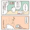 真夏日の停電【4コマ漫画2本】