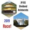 日本株vs米国株、配当貴族レース最終結果(2019/10末)