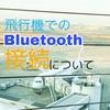 飛行機内のBluetooth接続について
