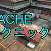 【CACHE】テクニック集