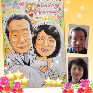 似顔絵ご注文作品(34)/ウェディング、結婚50週年、還暦、米寿、誕生日