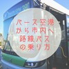 【パース】空港から市内ヘは4ドル8セントで行ける路線バスがおすすめ