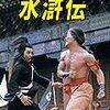 水滸伝(1983)