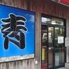 【ラーメン】青島食堂 【佐渡汽船ターミナル】で
