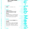 【お知らせ】 1/12 Edu-Lab Meeting「創ることを促す大学教育のデザイン」@京都外大