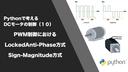 Pythonで考えるDCモータの制御(10)PWM制御におけるLocked Anti-Phase方式とSign-Magnitude方式について