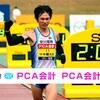 【中本健太郎】4年越しのリベンジなる!14回目のマラソンで悲願の初優勝!