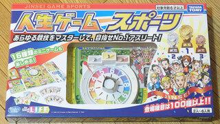 新作人生ゲーム「スポーツ」を購入した。