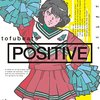 tofubeats「POSITIVE」
