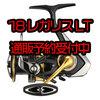 【DAIWA】新基準LT搭載の「18 レガリスLT」通販予約受付中!
