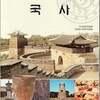暴走する韓国の歴史教科書 なぜここまで歴史を捏造するに至ったのか