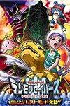『デジモンセイバーズ THE MOVIE 究極パワー!バーストモード発動!! 』