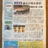 新聞を読む。