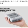 【期待大】ニンテンドークラシックミニスーパーファミコンの発売日が決定!