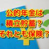 老後2000万円不足の真意とは?|公的年金は積立貯蓄?それとも保険?