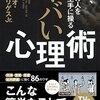 ヤバい心理術(ロミオ・ロドリゲスJr.)