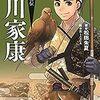 徳川家康が令和の現代に来たらどんな本を読む?