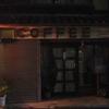 喫茶ファイター/愛知県名古屋市