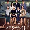 2019年(令和元年)韓国映画「パラサイト 半地下の家族」