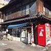 岐阜駅前の老舗パン屋「サカエパン」の惣菜パン