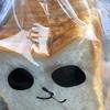 めちゃウマなパンでした ∴ Boulangerie unjour (ブーランジュリーアンジュール)