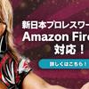 新日本プロレスワールドがAmazon Fire TVに対応